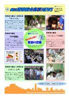 05seiryou_news_10