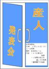 080213sanjin00