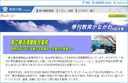 080307kikankyouikukanagawa