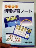 おもしろ情報学習ノート