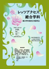 レッツアクセス総合学科のパンフレット表紙