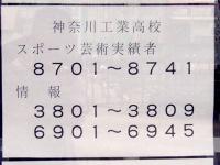 情報科の受験番号