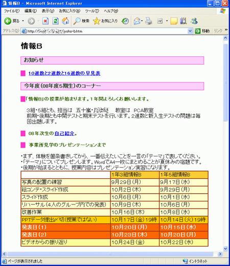 校内ウェブの情報Bのページ
