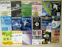 各種発表会のポスター
