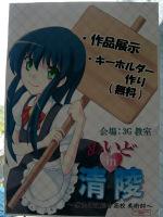 美術部のポスター081031bunkasai05