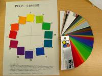 色相環実習プリントと配色カード