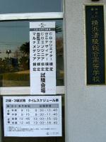 試験会場の案内ポスター