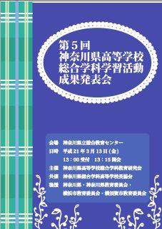 総合学科学習成果発表会パンフの表紙(応募作品)