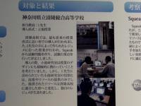 横浜清陵総合での取り組み