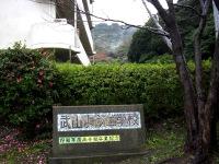 武山養護学校入り口