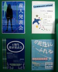 4つの発表会のポスター
