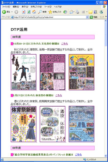 校内Webの「DTP活用」のページ