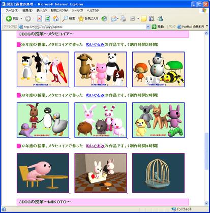 校内Webのメタセコイアのページ