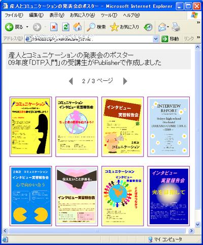 コミュ二ケーションの報告会のポスター