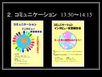 コミュ二ケーションのポスター