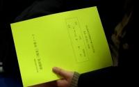 黄色い探求ノート
