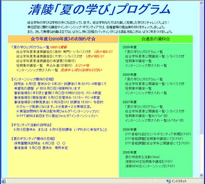 「夏の学び」トップ画面