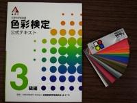 3級テキストと配色カード