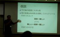 西野先生の発表