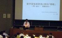 永井先生の講演