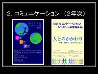 コミュニケーション発表会ポスター