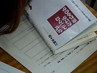書籍で調査研究