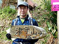 津森山への道標