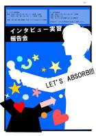 インタビュー実習報告会のポスター
