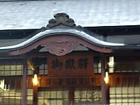 御嶽駅駅舎