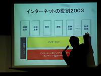 村井先生の講演