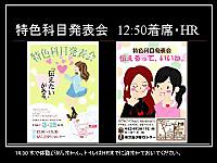 特色科目発表会のポスター