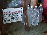 ボッカしたペットボトルの回収