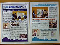 校内新聞の作品