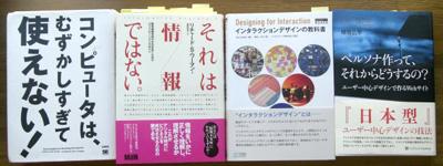 情報デザイン関係の書籍