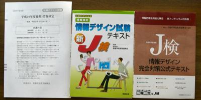 情報デザイン試験のテキストと過去問題