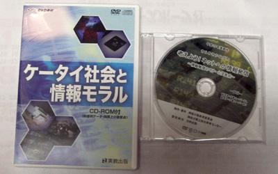 DVD教材2本