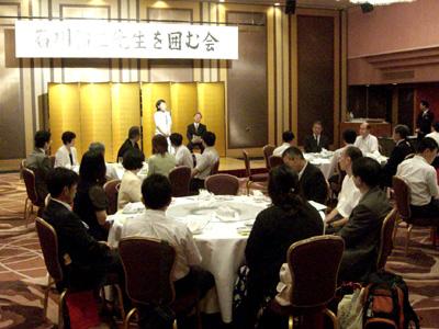 石川先生を囲む会