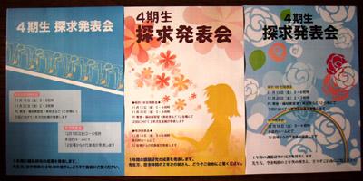 第4期生探求発表会のポスター