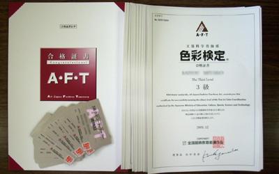 合格証と合格カード
