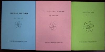 3科目の授業記録集