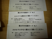 3種類の指示カード
