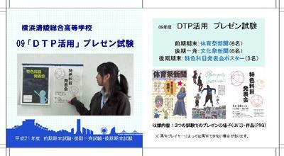 DTP活用のプレゼン試験のDVD