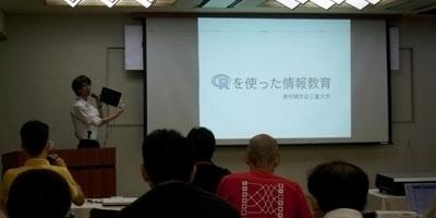 奥村先生の発表