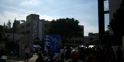 キャンパス入口