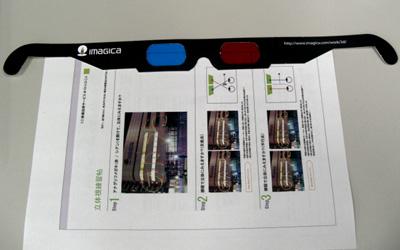 アナグリフの赤青メガネと資料