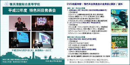 特色科目発表会のDVDジャケット