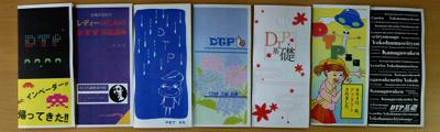 過去の三つ折りポートフォリオの展示