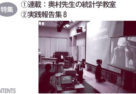 エデュカーレ情報No.26表紙より