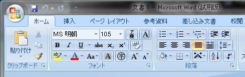 Word2007_home_1
